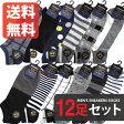 12足 シンプル 靴下 メンズ おしゃれ くるぶし ソックス カジュアル スニーカー 25 〜 29 cm セット