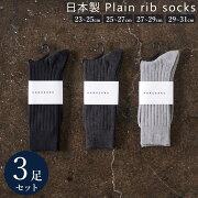 メンズコットンリブソックス靴下3足セット25〜29cm大きいサイズ