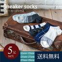 メンズ靴下 5足セット くるぶし ショート ソックス 23〜29 cm...