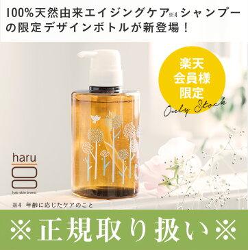 ※在庫限り※大人気100%天然由来シャンプーの限定デザインが新登場!haru 黒髪スカルプ・プロ(イラストボトル)