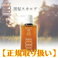 【100%天然由来ノンシリコンシャンプー】haru黒髪スカルプ・プロ