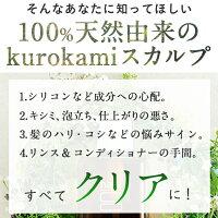 100%天然由来ノンシリコンシャンプーharukurokamiスカルプ。芸能人やママモデルも愛用中♪