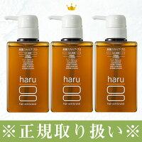 《25%OFF》【100%天然由来ノンシリコンシャンプー】haru黒髪スカルプ・プロ3本セット