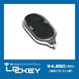 「鍵穴のないリモコンドアロックLOCKEY」追加用リモコンキー