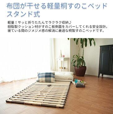 【送料無料】布団が干せる軽量桐すのこベッド スタンド式 KKZ-310 セミダブルサイズ