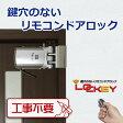 鍵穴のないリモコンドアロックLOCKEY 【玄関ドア・勝手口の防犯に 補助錠で防犯対策に 内開きドアにも使えます 賃貸でも鍵の交換不要です サッシの鍵にも】