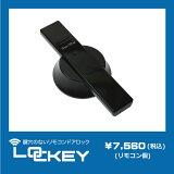 「鍵穴のないリモコンドアロックLOCKEY」室内用リモコンキー