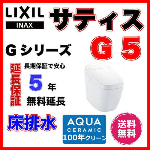 LIXIL INAX サティスGタイプ G5グレード YBC-G20S,DV-G215 床排水 リクシル イナックス タンクレス...