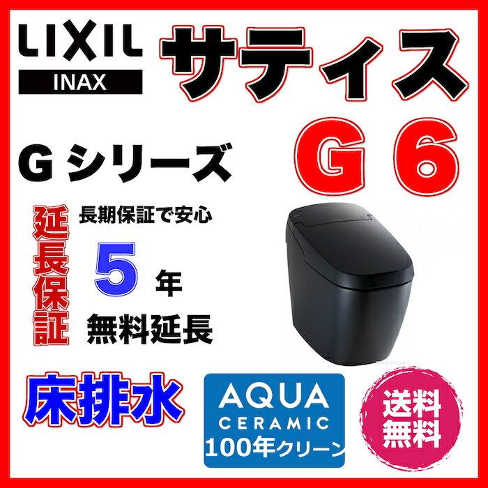 LIXIL INAX サティスGタイプ G6グレード YBC-G20S,DV-G216 色 ノーブルブラック BKG 床排水 リクシル イナックス タンクレス便器
