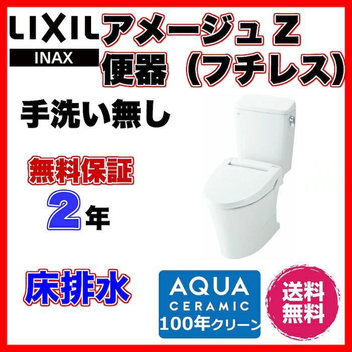 アメージュZ便器(便座無) 手洗い無 YBC-ZA10S YDT-ZA150E 床排水 ECO5 LIXIL INAX アクアセラミック付き:住設ショップHARUTAS