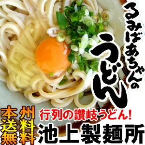 【本州送料無料!!】テレビで大人気の名店 池上製麺所るみばあちゃんのおうどん3食入り×2袋...