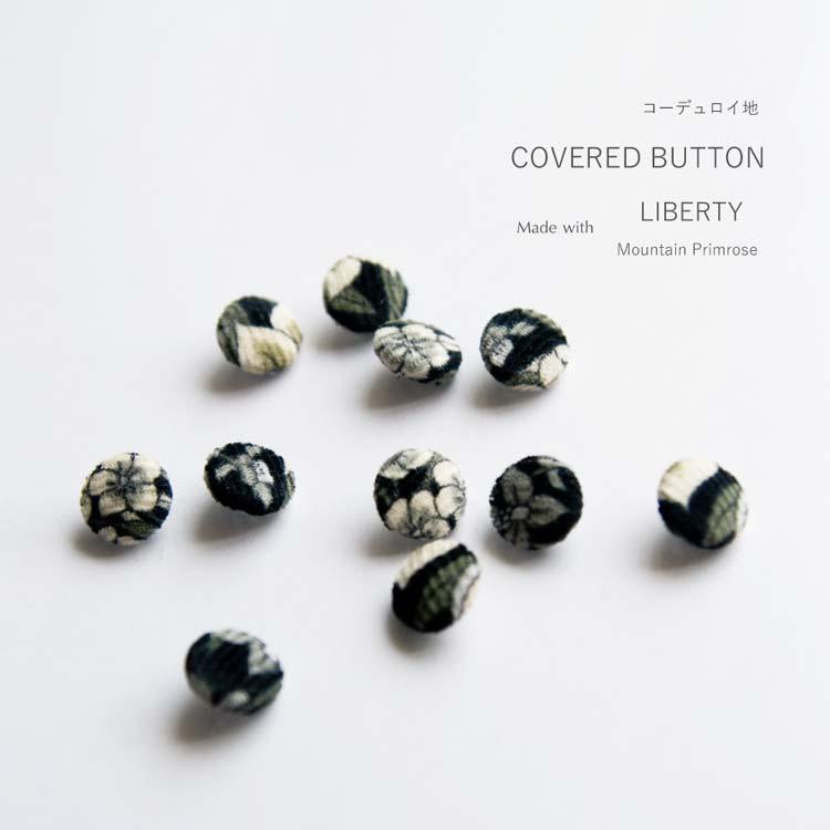 《直径10ミリ》リバティ マウンテイン・プリムローズ コーデュロイ地 仕立て 包みボタン(くるみボタン, つつみボタン)お手持ちワンピース、チュニック、ブラウス等のボタンお取替え、おしゃれのアクセントに♪