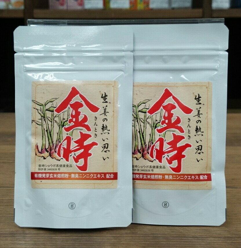 [送料無料] 生姜の熱い思い 金時 220粒×2袋