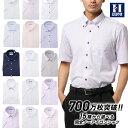 ワイシャツ メンズ 半袖 アイシャツ 形態安定 ノーアイロン ノンアイロン Yシャツ ビ