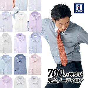 【送料無料】【楽天限定】ワイシャツ 完全ノーアイロン 長袖ワイシャツ アイシャツ ノンアイロン 形態安定 ストレッチ メンズ 標準体 スリム 選べる15種類 白 ブルー ボタンダウン ワイド 無地 ストライプ 結婚式 フレッシャーズ Yシャツ ビジネスシャツ はるやま