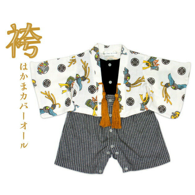 d9016121ee27f ベビー兜柄紋付オール ベビー キッズ 子供服 あす楽 ベビー服 袴ロンパース 男の子 羽織