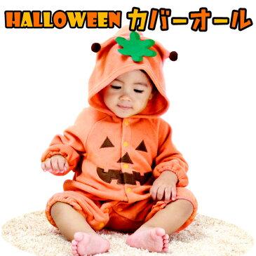 かぼちゃカバーオール ハロウィン ベビー服 ベビー キッズ 子供服 あす楽 ハロウィン着ぐるみ ハロウィン赤ちゃん 新生児 出産祝い 仮装 カバーオール 60cm 70cm 80cm インスタ映え 赤ちゃん ベビーハロウィン ジャコランタン パンプキン着ぐるみ かぼちゃ着ぐるみ