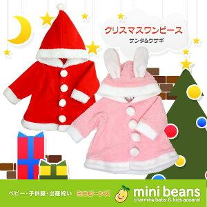 ワンピース ベビー服 クリスマス サンタクロース 赤ちゃん コスチューム ハロウィン