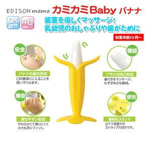 カミカミ エジソン シリーズ メーカー 赤ちゃん おもちゃ カミカミバナナ エジソンセレクト カミカミベイビーバナナ カミカミベビーバナナ