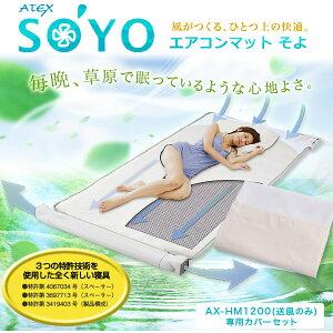 ◆送料無料!!【エアコンマットそよ送風のみシングルサイズ&専用カバーセット(AH‐HM1200M3)...