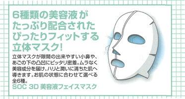 メール便OK【SOC3D美容液フェイスマスク1枚(プラセンタ/EGF/リピジュア/カタツムリ】1枚入りの個包装で清潔/プチプレゼントとしても♪/美容成分をたっぷり含んだ肉厚で丈夫な立体フェイスマスク/センスオブケア韓国フェイスマスク/乾燥、しみ、しわ対策に