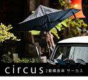 ●送料無料【EF−UM01 2重傘 circus(サーカス)】二重傘/二重構造/スマート傘/逆さ傘/
