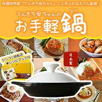 ★送料無料!!【てんきち母ちゃんのお手軽鍋シリコン鍋敷き+レシピブック付き】