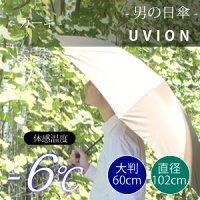 送料無料【UVION男の日傘60cm】晴雨兼用かっこいい男性用折り畳み日傘(ブラック/カーキ/グレー)軽量大判折りたたみ傘
