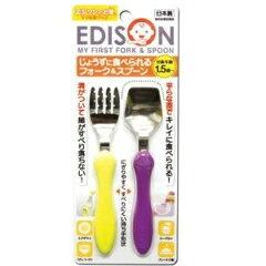 メール便送料無料【エジソンのフォーク&スプーン(ローズ、パステル、紫&黄)】子供でも上手に食べ…
