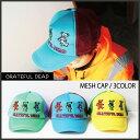【CAP HAT】デッドベア トリオ メッシュキャップ・全3色 /オフィシャル ダンシングベアー /帽子 ハット 日除け 男女兼用 アウトドア /B…