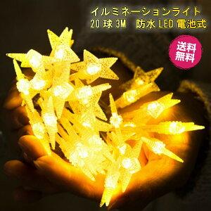 イルミネーションライト 防水 led 電池式 3m 20球 ハロウィン クリスマス ベランダ 電飾 間接照明 ストリングスライト 星 スター