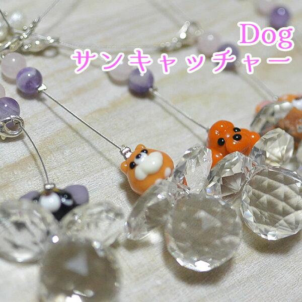 HarzthハーズDogサンキャッチャー天然石犬チャーム犬種グッツ日本製サンキャッチャーペットアクセサリお守り誕生日プレゼント贈