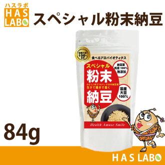 國內非添加劑特別粉納豆 84 g 無鹽完成選定國內大豆 100%使用由大量提供動力的納豆菌濃縮/2 袋起,張貼時使用送貨服務或國內大豆豆餃子 (大豆) 完成健康和美容支援。 在營養,如納豆激酶或氨基酸,鈣受歡迎