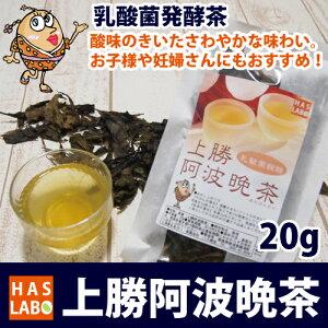 【即日発送】上勝阿波晩茶20g。テレビで紹介されました。おなかにやさしい乳酸菌発酵された珍しい阿波番茶です。徳島県勝浦郡上勝町の阿波晩茶(阿波番茶)を是非お試しください【ポストにお届け便不可】
