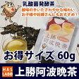 【2017年産】上勝阿波晩茶60g。テレビで紹介されました。おなかにやさしい乳酸菌発酵された珍しい阿波番茶です。徳島県勝浦郡上勝町の阿波晩茶(阿波番茶)を是非お試しください