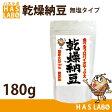 乾燥納豆180g生きた納豆菌が活躍