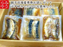 煮魚お試しセット