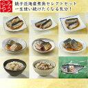 氷温熟成煮魚・混ぜご飯の素セレクトセット【送料無料】