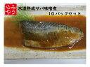 骨とりさば塩焼き 200g(10切)[ニッスイ 業務用 まとめ買い 冷凍食品 おかず お弁当 お手軽 自然解凍 焼き魚 さば サバ 鯖]食べ物 グルメ ギフト プレゼント お中元 御中元