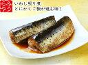 <水産物応援商品> 氷温熟成 いわし照り煮 2パック 【冷凍食品 簡単調理 い...