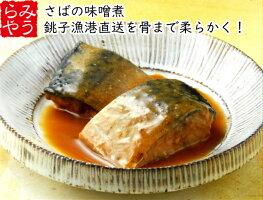 氷温熟成さばの味噌煮5パック【冷凍食品簡単調理さば鯖和食弁当】