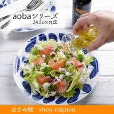 aoba24.5cm丸皿