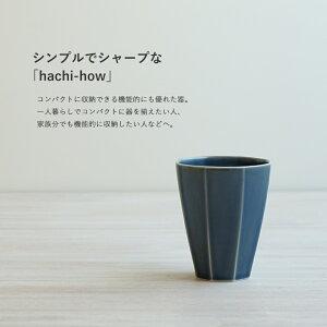 【波佐見焼】【和山】【無地】【フリーカップ】【ギフト】和山窯 Hachi-how フリーカップL 重なりもよく収納も楽々! 食器 おしゃれ 波佐見焼 カジュアル シンプル 一人暮らし 機能的 新生活