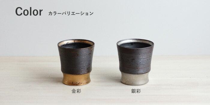 和山窯 金彩 銀彩 ボーダーワビカップ 引き出物やギフトに! 食器 おしゃれ 波佐見焼 フリーカップ カップ 焼酎カップ 金 銀