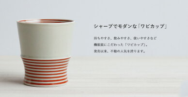 和山ワビカップ