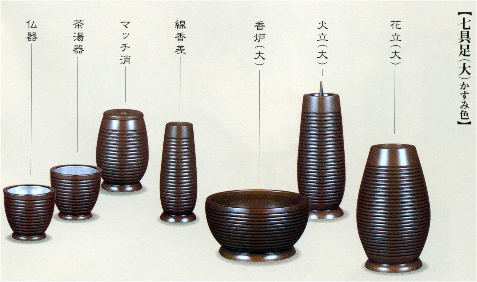 モダン仏具 7点セット 詩仙(大)かすみ色 :仏壇仏具 神棚 数珠のLifeハセガワ