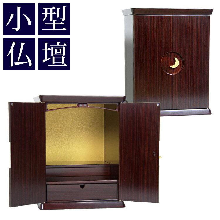 小型仏壇 ミニ仏壇 ジパング 14号 :仏壇仏具 神棚 数珠のLifeハセガワ