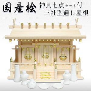 神棚 国産ひのき使用 通し屋根三社型神具7点セット付き