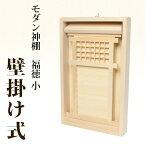 モダン神棚 福徳(小)壁掛け式 洋風 簡易神棚 簡単に壁掛けできる新しいタイプのモダン神棚 【送料無料】