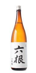 六根 純米 オニキス 1800ml